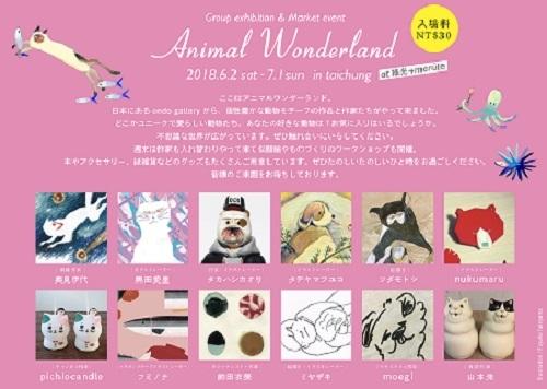 animalwonderland_ura_201805281532110b9.jpg