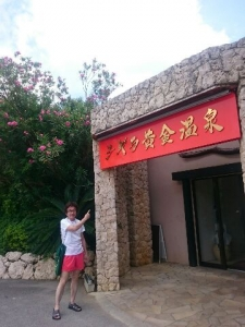 シギラ黄金温泉2