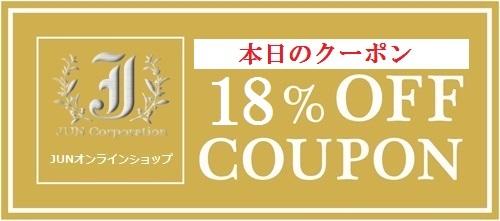 coupon_18%