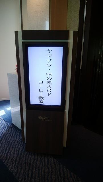 コ-ヒ-教室