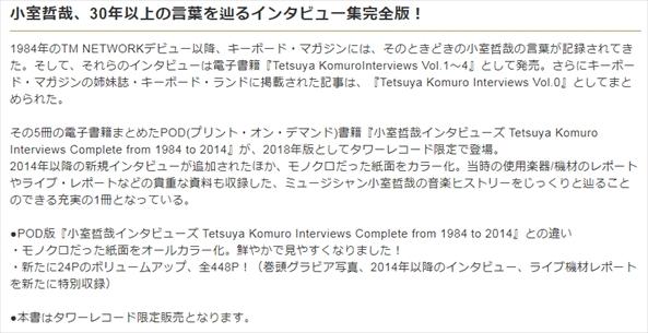 tk interviews