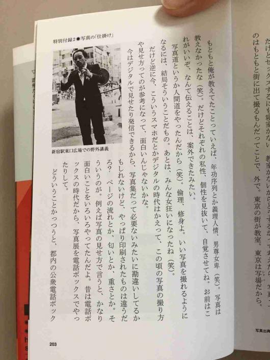 荒木経惟06_conv