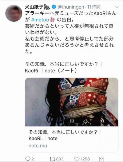 荒木経惟09_conv