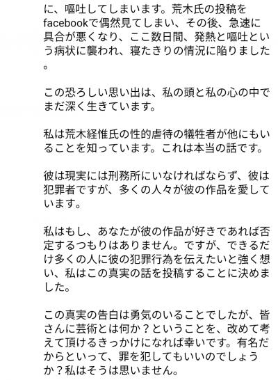 荒木経惟11_conv