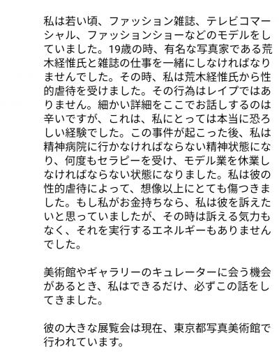 荒木経惟12_conv