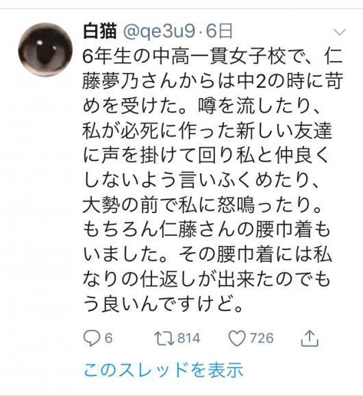 仁藤夢乃14_conv