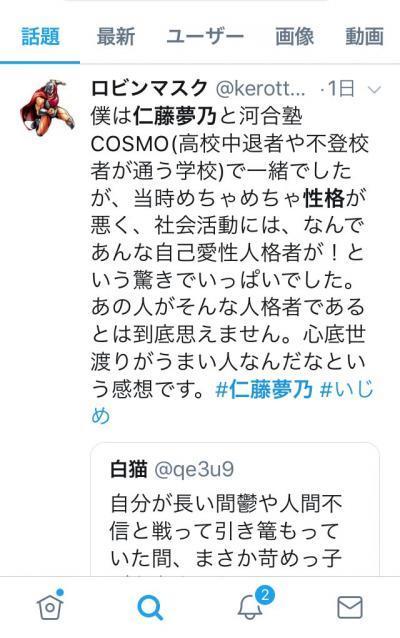 仁藤夢乃17_conv