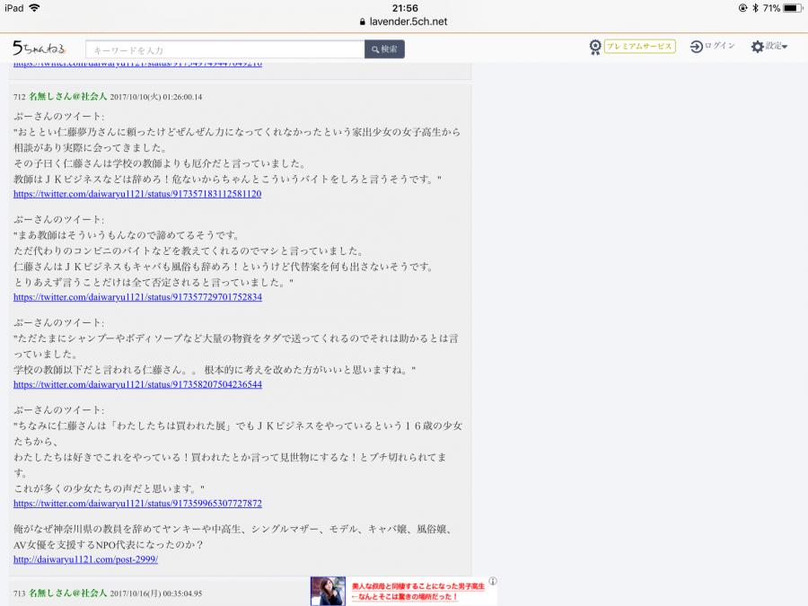 仁藤夢乃21_conv