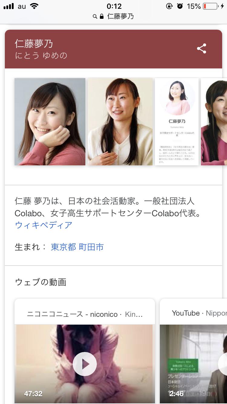仁藤夢乃24