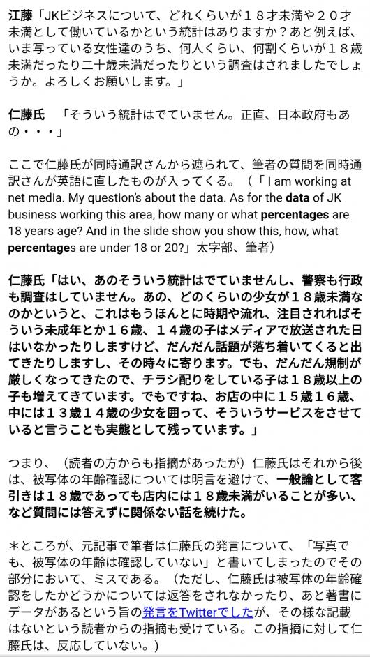仁藤夢乃27_conv