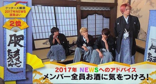 ゲッターズ飯田01_conv