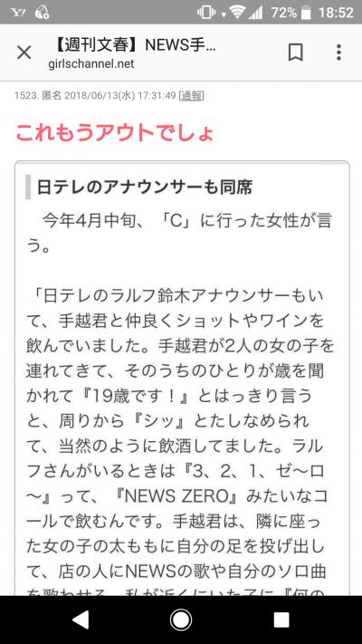手越祐也16_conv