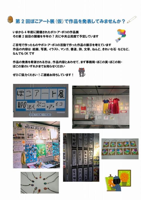 s-mi3001第2回ぽこアート展(仮)お知らせ