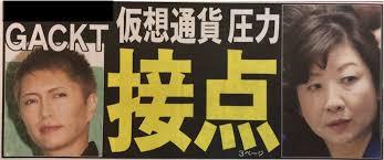 ③【暴落大損爆死】野田聖子アイフルオウム会津小鉄金文信らがガクトコインで大損したらしい!