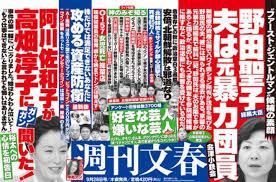 ⑥【暴落大損爆死】野田聖子アイフルオウム会津小鉄金文信らがガクトコインで大損したらしい!