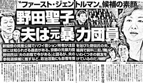 ⑦【暴落大損爆死】野田聖子アイフルオウム会津小鉄金文信らがガクトコインで大損したらしい!