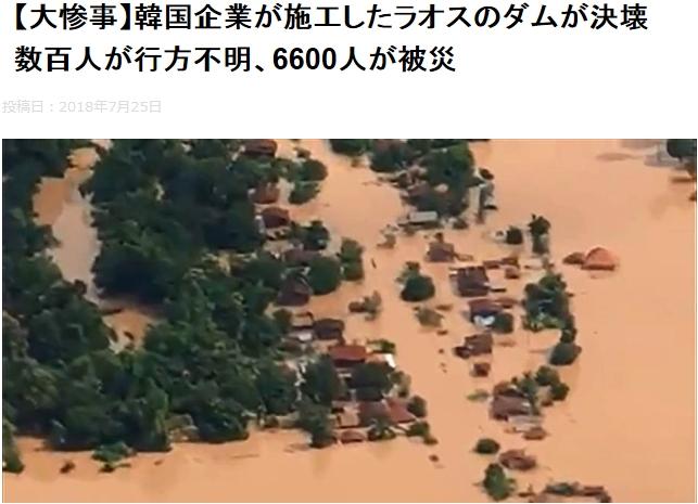 ①【人災らしい】ラオスの韓国のSK建設製ダムが決壊!村沈没!50億トンの水が!