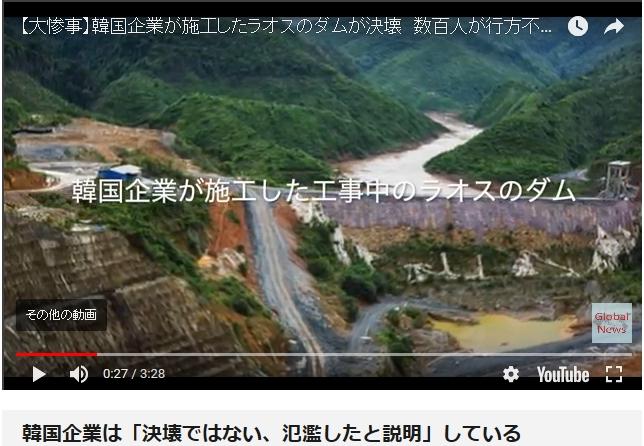 ②【人災らしい】ラオスの韓国のSK建設製ダムが決壊!村沈没!50億トンの水が!