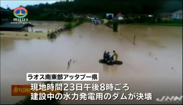 ⑤【人災らしい】ラオスの韓国のSK建設製ダムが決壊!村沈没!50億トンの水が!