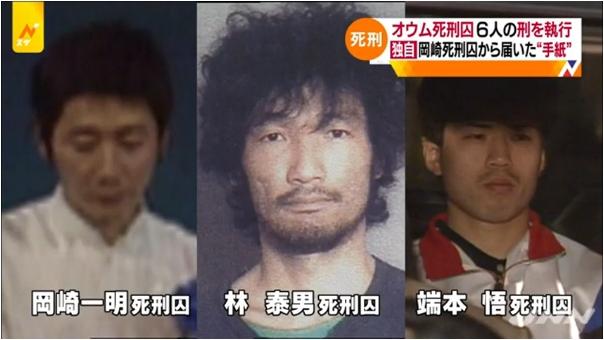 ②残りの朝鮮人林泰男(小池泰男)らオウムテロリスト6人死刑執行!オウム処刑は戦犯処刑とそっくり!