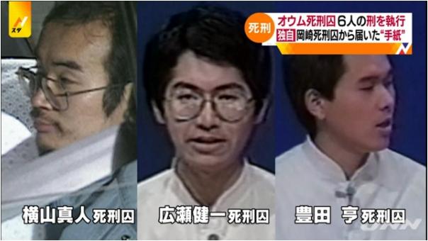 ③残りの朝鮮人林泰男(小池泰男)らオウムテロリスト6人死刑執行!オウム処刑は戦犯処刑とそっくり!