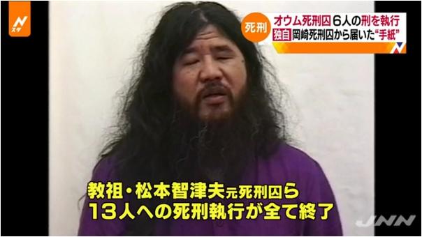 ⑤残りの朝鮮人林泰男(小池泰男)らオウムテロリスト6人死刑執行!オウム処刑は戦犯処刑とそっくり!