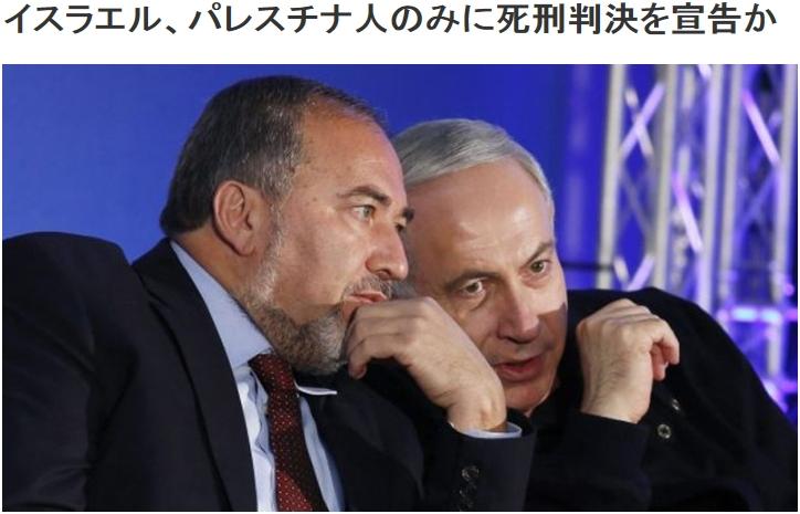 ①死刑廃止のユダヤイスラエルはパレスチナ人のみに死刑適用!桜木琢磨は統一教会!