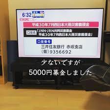 ①三井住友 募金詐欺 で検索!なんかちょろまかしてそう!