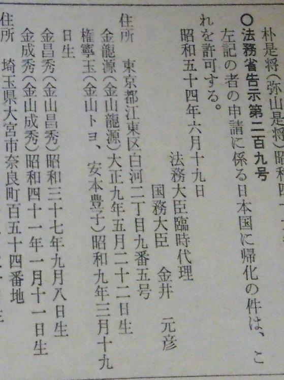 ②金山昌秀(金昌秀)→韓国人汚師インチキキリシタン山田浩二(金浩二)全身入れ墨男吉田芳幸!