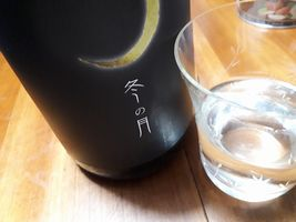 "【写真】嘉美心酒造の純米吟醸生酒""冬の月"""