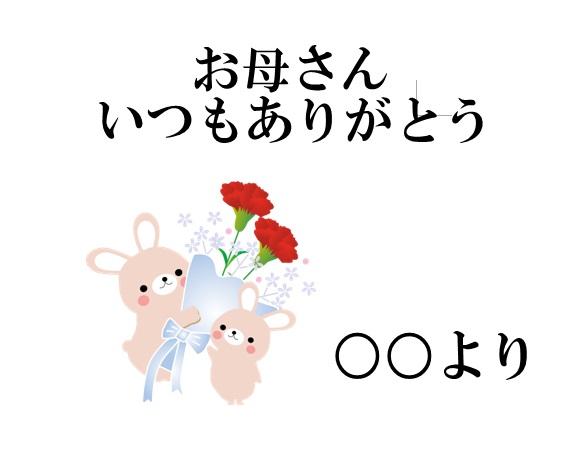 (母の日)