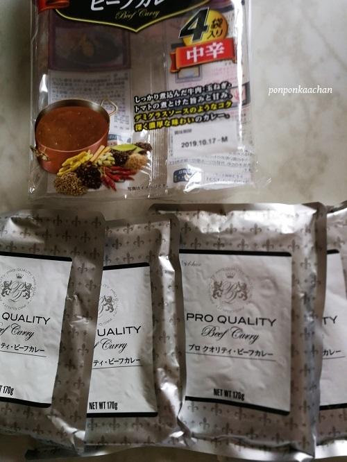 ハウス食品 ハウス プロ クオリティ ビーフカレー (170g×4袋)