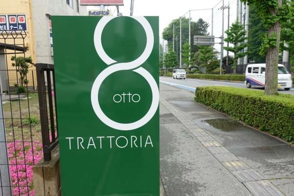 トラットリア オット