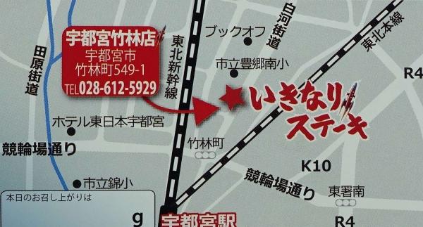いきなりステーキ 宇都宮竹林店