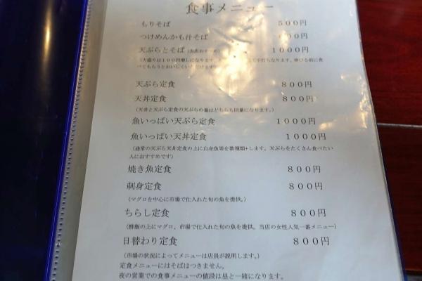 和食 そば処 本田