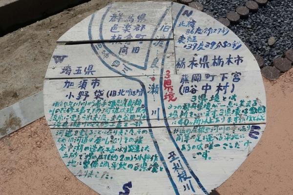 三県境(栃木・群馬・埼玉)