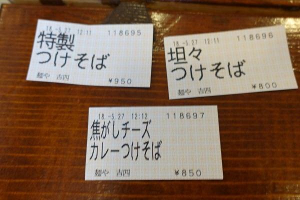 麺や 吉四