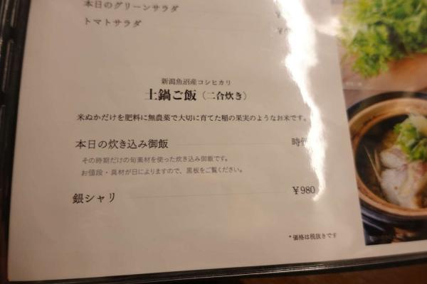 炭キュイジーヌ Toshi