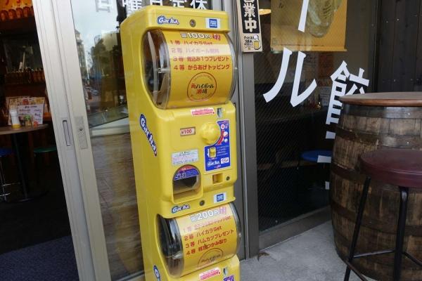 ハイボール酒場 宇都宮駅西口店