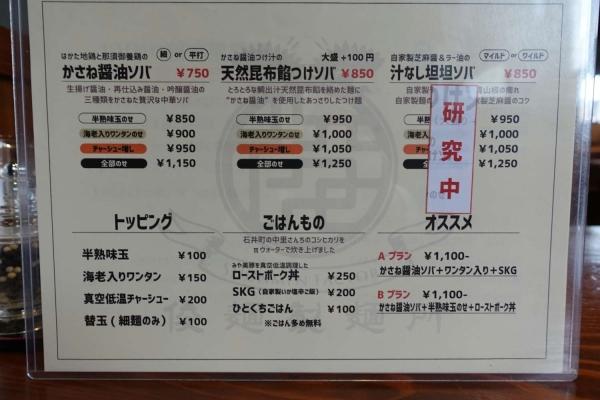 俊麺製麺所