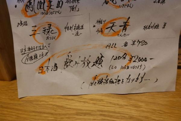 旬彩味噌処 囲-kakoi-