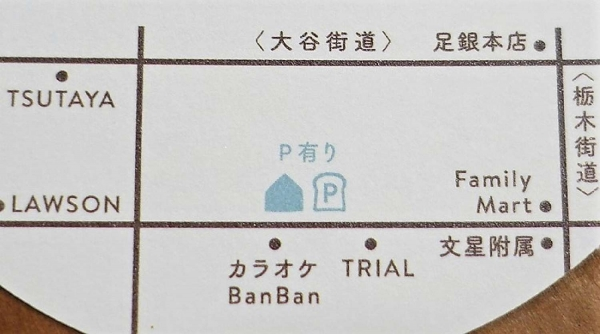 hiyori bakery 南一の沢町本店