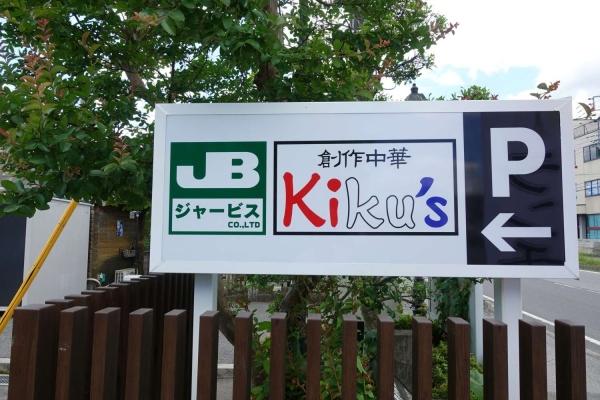 創作中華 Kiku's(キクス)