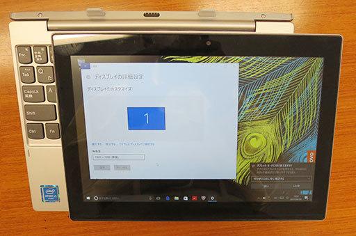 レノボ ideapad-Miix-320タブレットモード