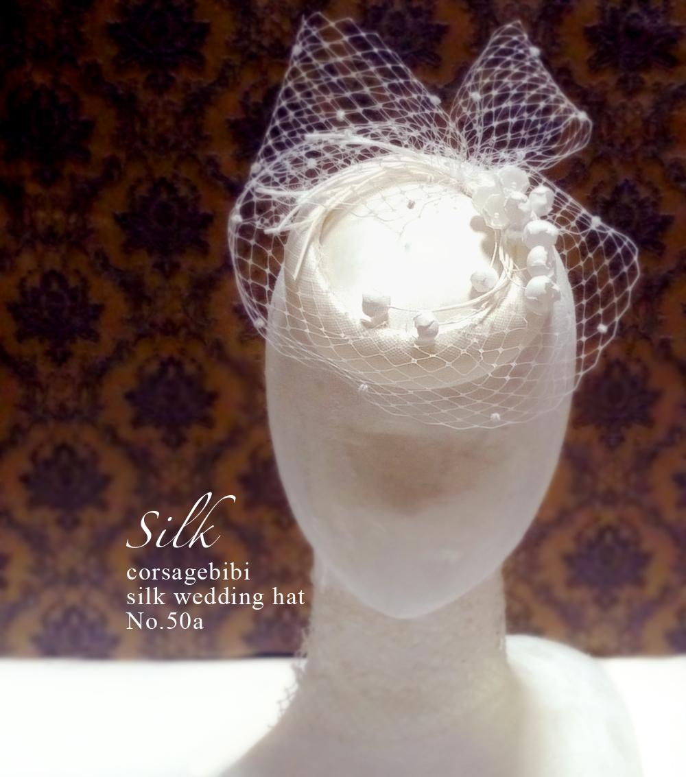 シルク100% 新 小石丸シルク トーク帽 トークハット ウェディングハット クラシックな ヘッドドレス カクテルハット スズラン No.50a 2