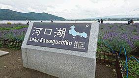 河口湖20180714