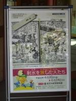 新湊博物館