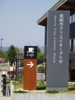 間野山研究学会