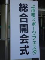 上市町スポーツフェスタ