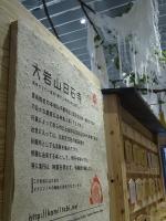 日本橋とやま館